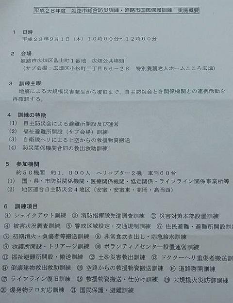 平成28年9月1日防災訓練1