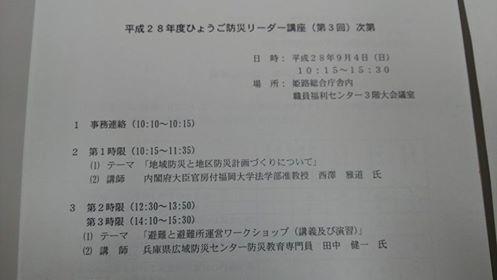 平成28年9月4日防災