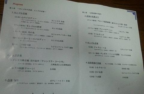 平成28年9月25日民族音楽会4