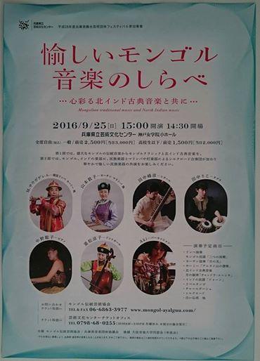 平成28年9月25日民族音楽会5