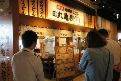 丸亀製麺店頭