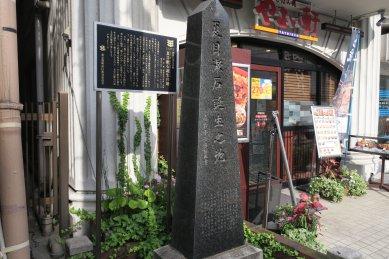 漱石誕生の地