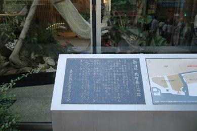北町奉行所跡の碑