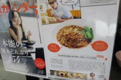 汁なし担担麺の看板