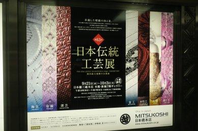 日本橋地下街の広告