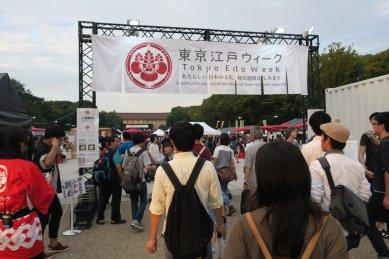 上野公園・東京江戸ウィーク ・入口