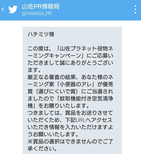Screenshot_2016-08-19-22-43-21.png