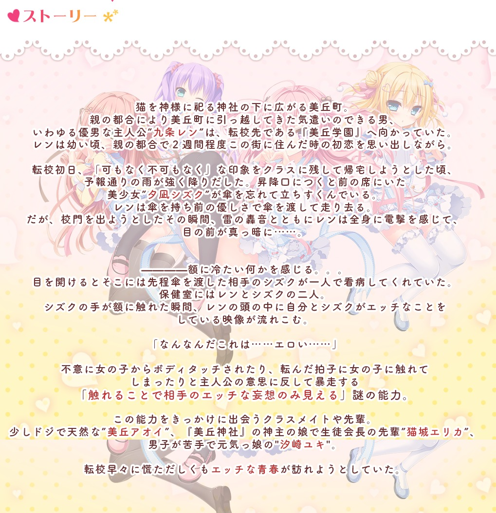 STORY – 恋は夢見る妄烈ガール