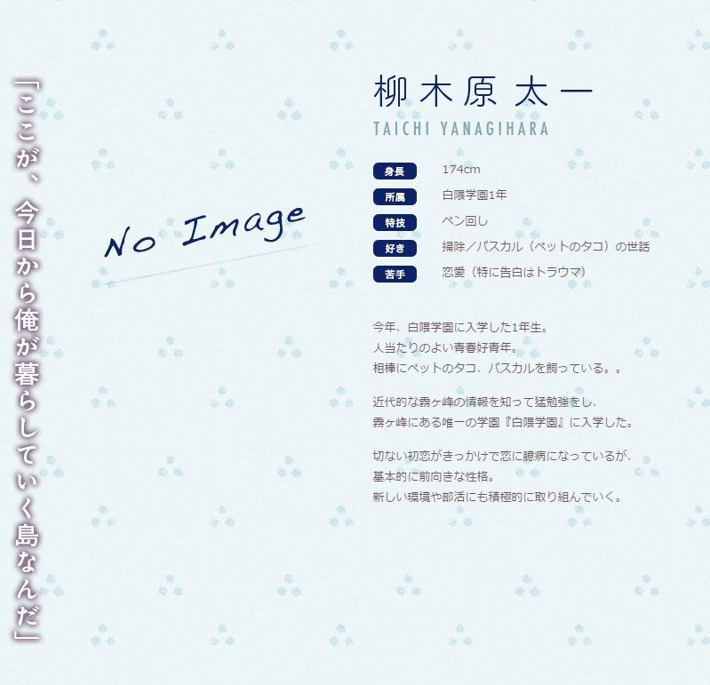 初恋サンカイメ CHARACTER キャラクター6