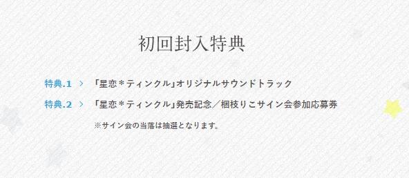 tokuten_20160819173542a4b.jpg