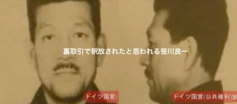 RYOICHI SASAGAWA