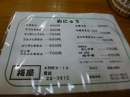 P1080510.jpg