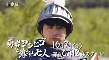 yosihiko1008.jpg