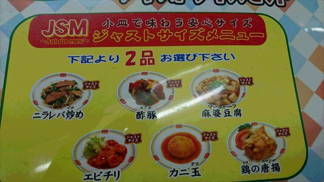 ミニ天津飯