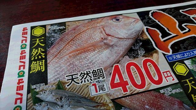 天然真鯛 ¥400也 (* ̄m ̄) プッ