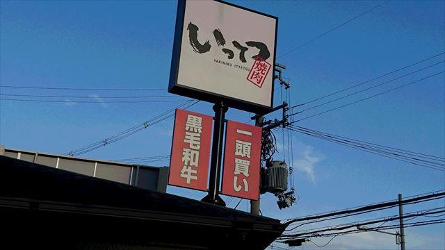 いってつ東大阪川田店