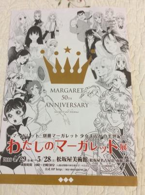 マーガレット2