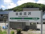 2009年7月米坂線・新潟上越駅巡り 012
