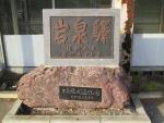岩泉線開通記念石碑