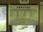岩手大川駅時刻表