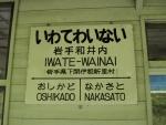 岩手和井内駅看板1