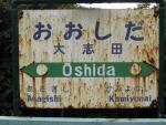 大志田駅看板