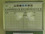 大志田駅時刻表