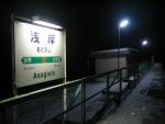 asagishi02.jpg