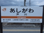 ashigawa05.jpg