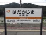 hadakajima08.jpg