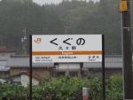 kuguno10.jpg