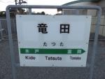 tatsu05.jpg