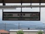 yamanashi08.jpg