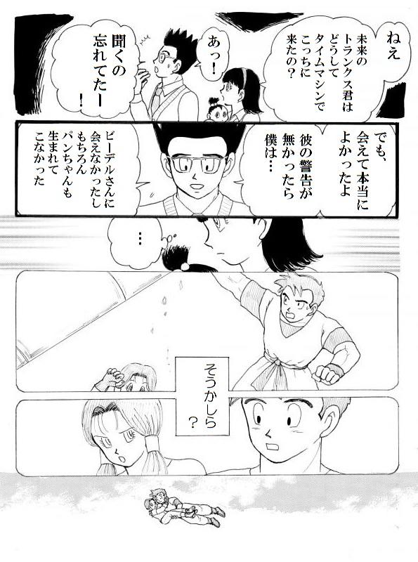 kimitatinoirumirai1.jpg