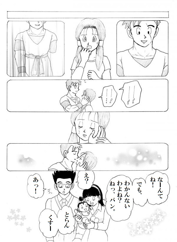 kimitatinoirumirai2.jpg