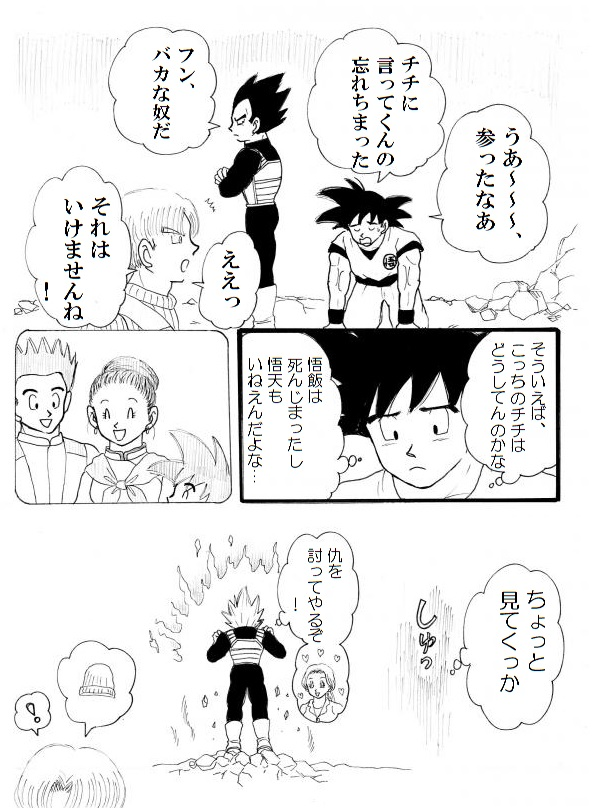 tokiwokoetaomoi1.jpg
