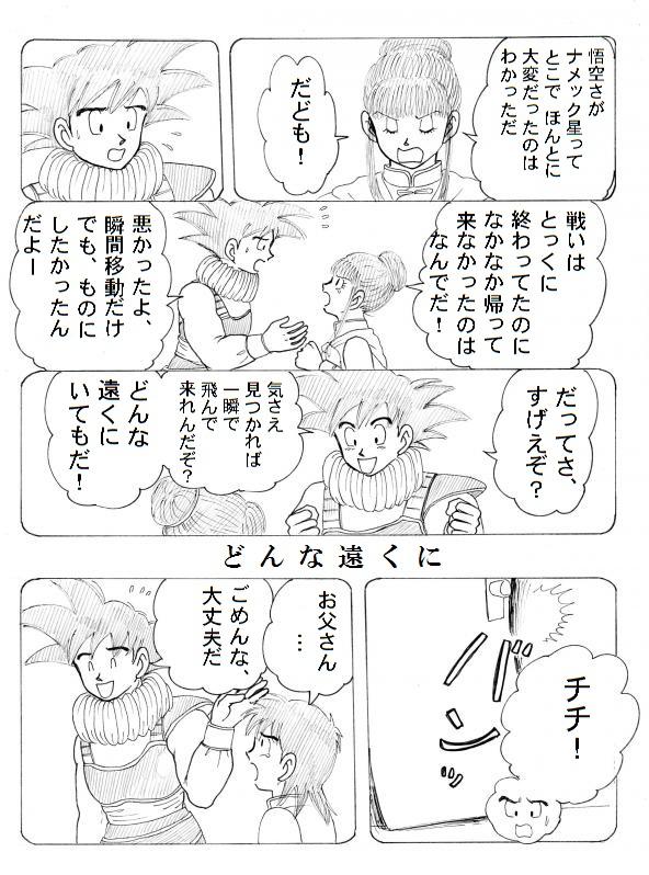 tokiwokoetaomoi3.jpg