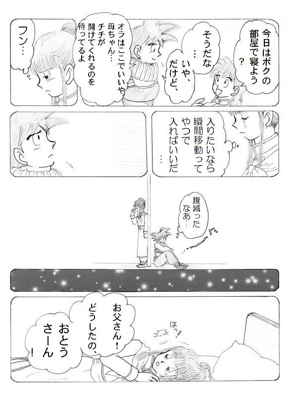tokiwokoetaomoi4.jpg