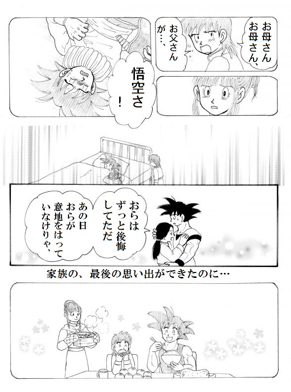 tokiwokoetaomoi5.jpg