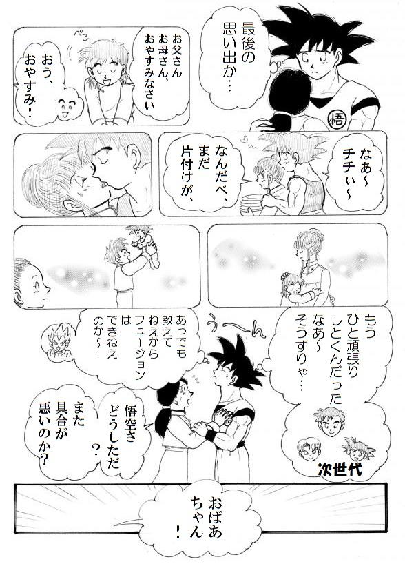 tokiwokoetaomoi6.jpg