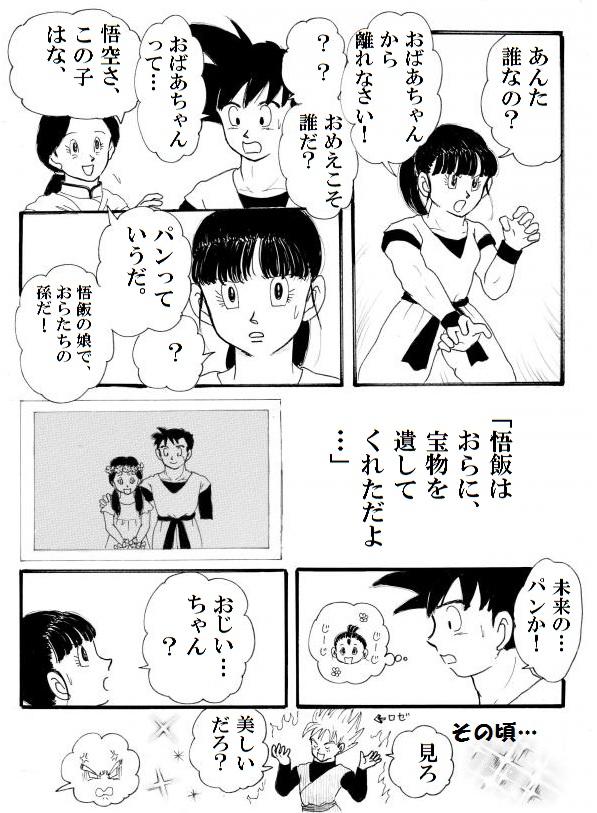 tokiwokoetaomoi7.jpg