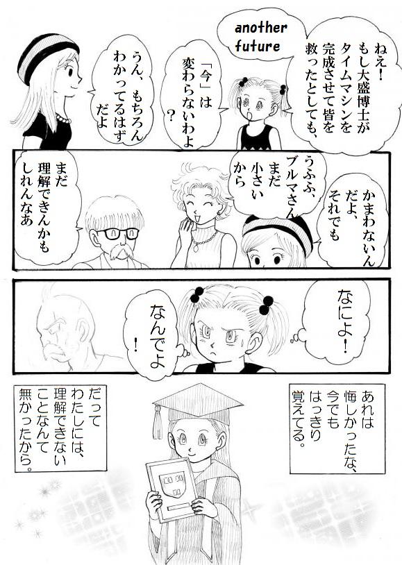 tutaetaikoto1.jpg