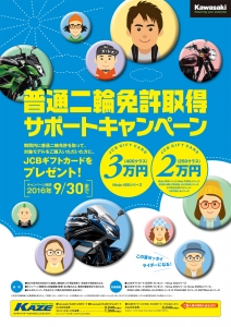 2016-campaign_004.jpg