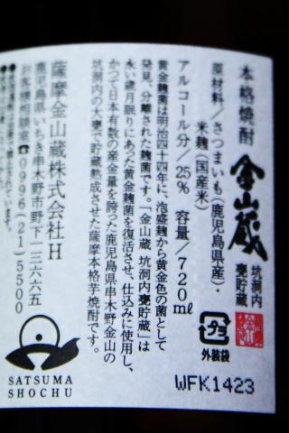 20160511kinzankura2.jpg