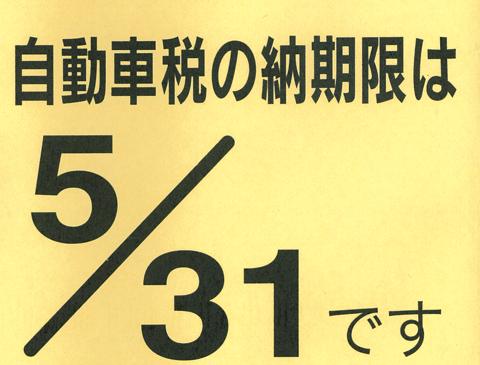 20160520zei1.png