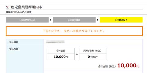 20160520zei3.png