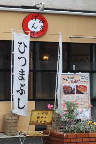 20160612hitumabushi.jpg