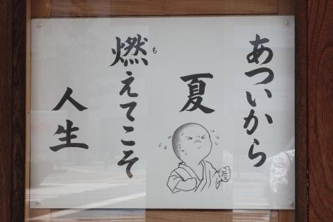 20160811myouhouji.jpg