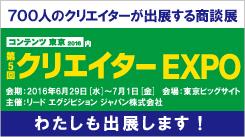 creator_expo_banner3.jpg