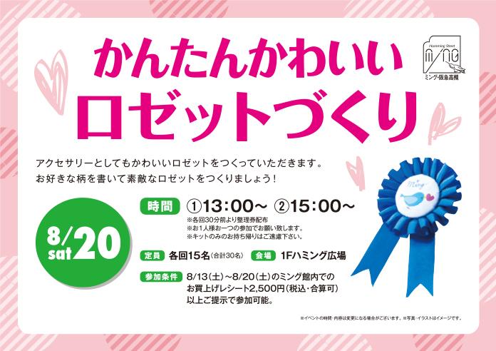 Event@MING.jpg
